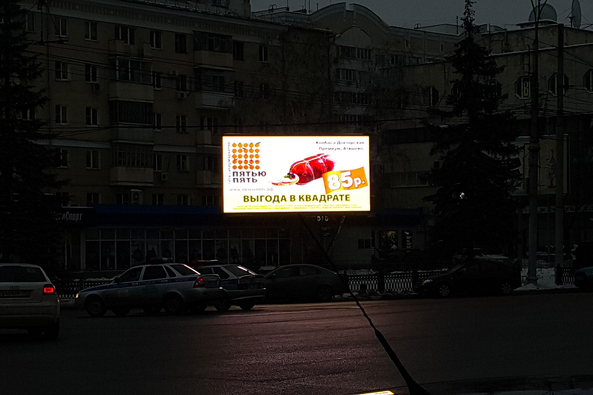 Уличный экран. Реальное Время №2