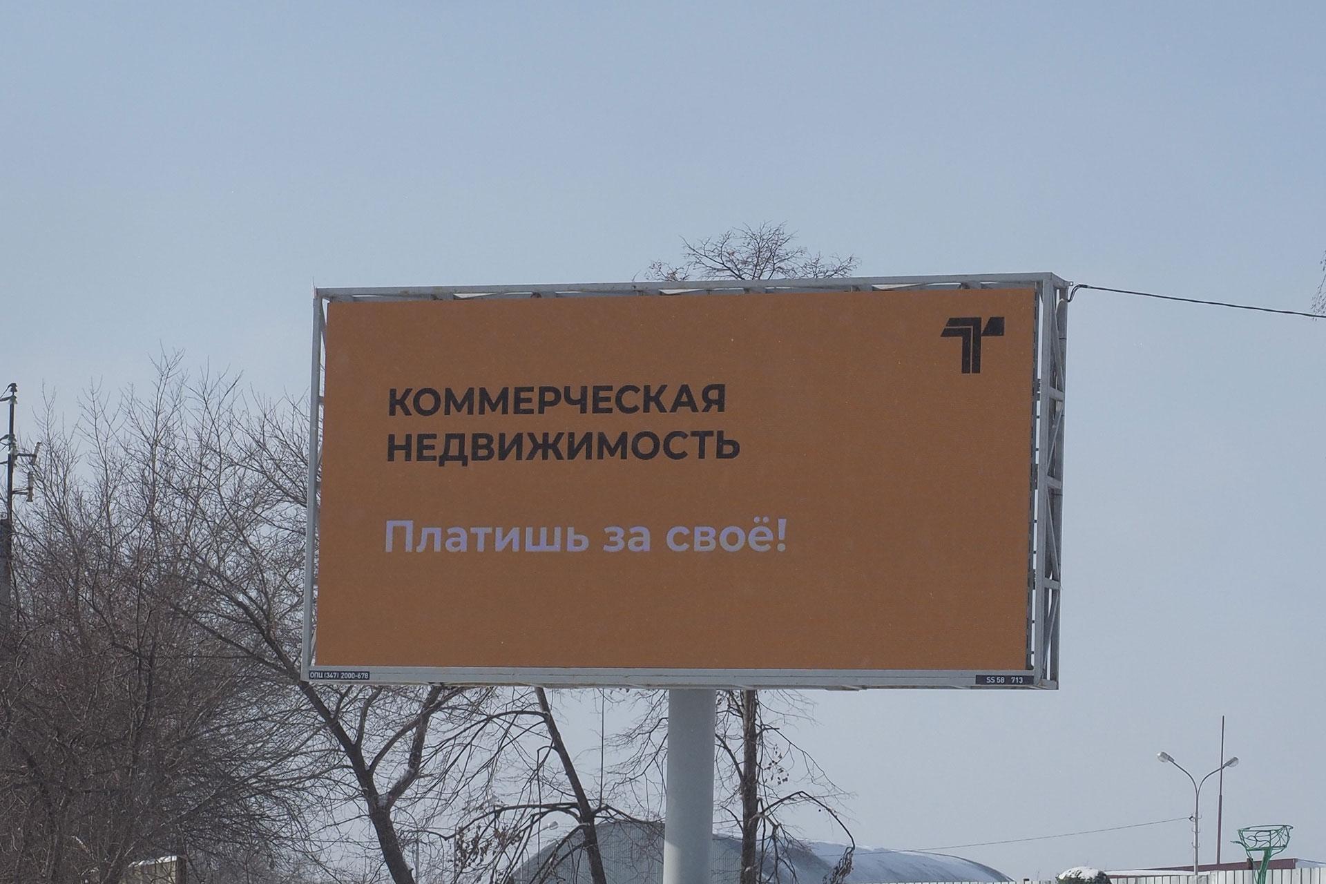 Уличные экраны. г. Уфа