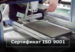 Прошли сертификацию ISO 9001