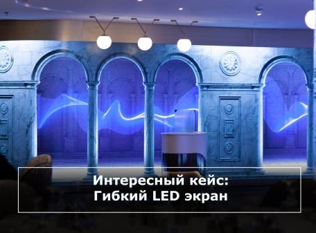 Интересный кейс: гибкий LED экран на яхте