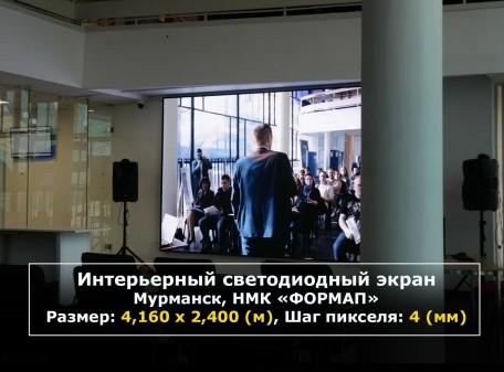 [Кейс] LED экран для конференц-зала